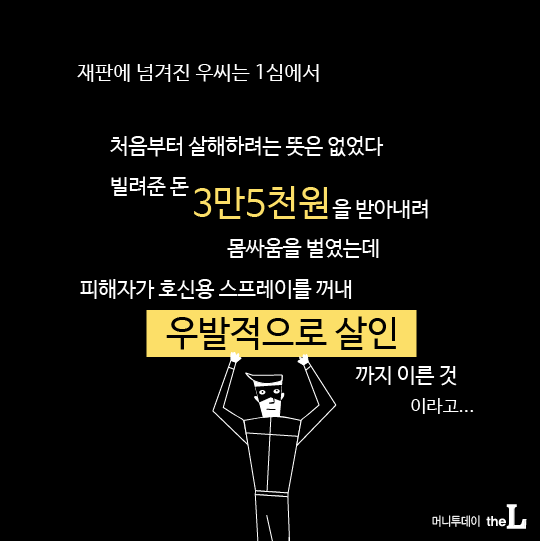 [카드뉴스] 5년 복역후 1년만에 또 강도살인…대법 징역 30년 선고