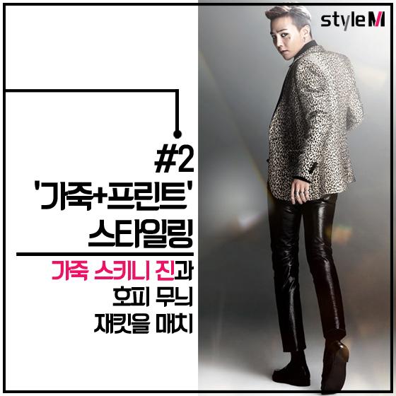 [카드뉴스]하이패션의 선두주자…강동원·GD의 '패션 평행 이론'
