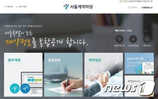 서울계약마당 홈페이지. © News1