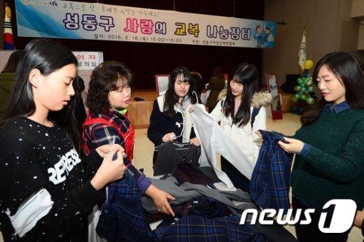 [사진]'사랑의 교복 나눔 장터 찾은 여학생들'
