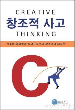 [새책]'넛크래커' 한국기업, 창조형CEO 길러야 산다