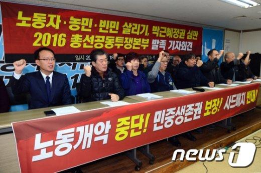 [사진]2016총선 공동투쟁본부 발족 기자회견