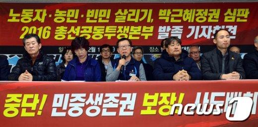 [사진]민주노총 '2016총선 공동투쟁본부 발족'