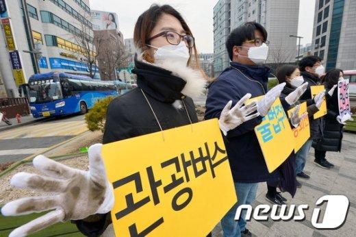 [사진]서울환경운동연합 '관광버스 불법주정차 환경오염 원인'