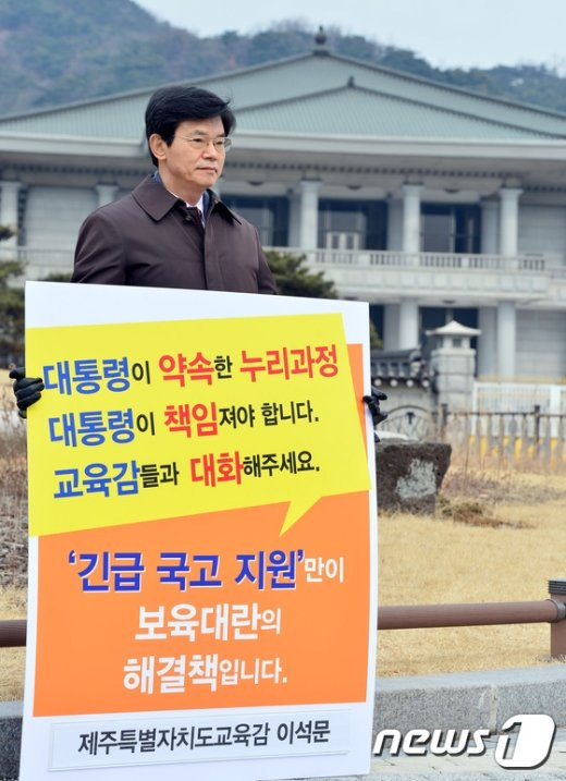 [사진]이석문 제주 교육감 '누리과정 예산, 긴급 국고 지원해야'