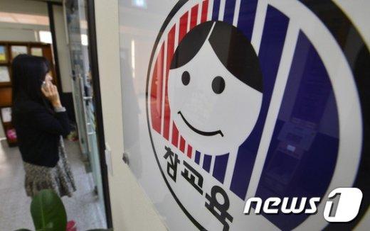 [사진]전교조 '법외노조 판결에 이은 압수수색'