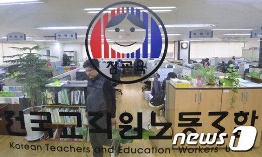 18일 오후 서울 서대문구 충정로에 있는 전교조 본부 사무실 모습. 2016.2.18/뉴스1 © News1 신웅수 기자