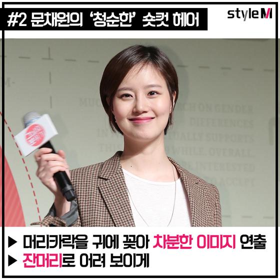 [카드뉴스] '숏컷 헤어'가 '신의 한 수'된 女스타 4인방