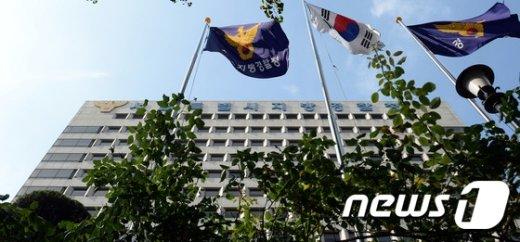 서울지방경찰청 전경 © News1 신웅수 기자