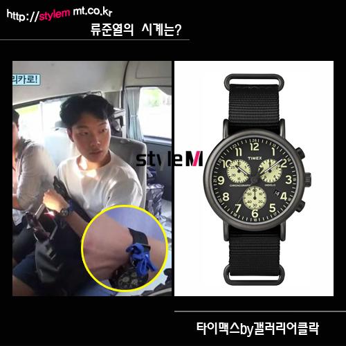 /사진=tvN '꽃보다 청춘 in 아프리카' 방송화면 캡처, 타이맥스by갤러리어클락