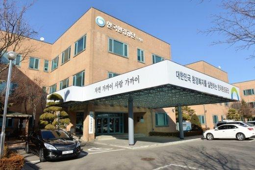 한국환경공단 전경. © News1