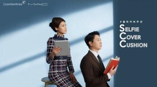 '맥(MAC)' 광고 영상 갈무리.