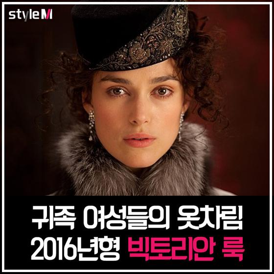 [카드뉴스]귀족 여성들의 옷차림 '2016년형 빅토리안 룩'
