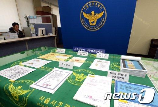 [사진]위조채권으로 50억원 사기치려던 일당 검거