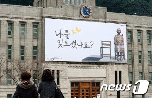 [사진]시청 꿈새김판에 걸린 '평화의 소녀상'