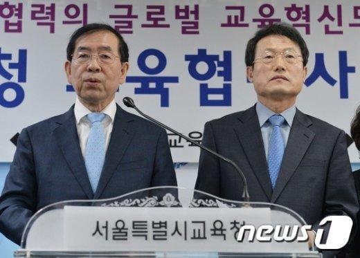 [사진]'교육협력' 기자회견하는 박원순-조희연