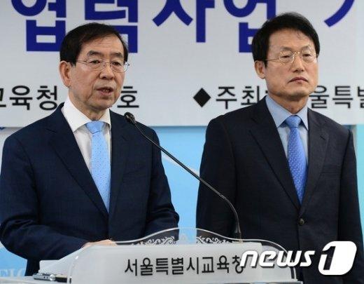[사진]기자회견하는 박원순 시장과 조희연 교육감
