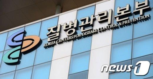 질병관리본부.© News1 장수영 기자