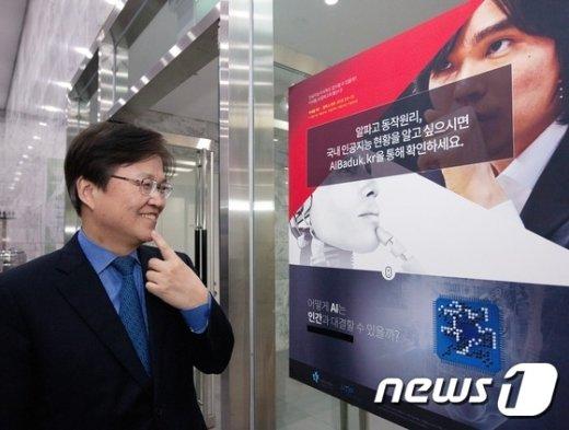 [사진]최양희 장관 '이세돌...알파고 누가 이길까?'