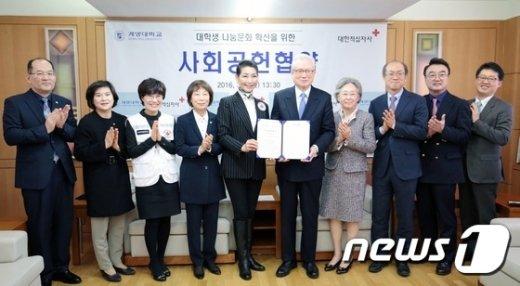 [사진]대한적십자사-계명대학교 사회공헌 협약체결