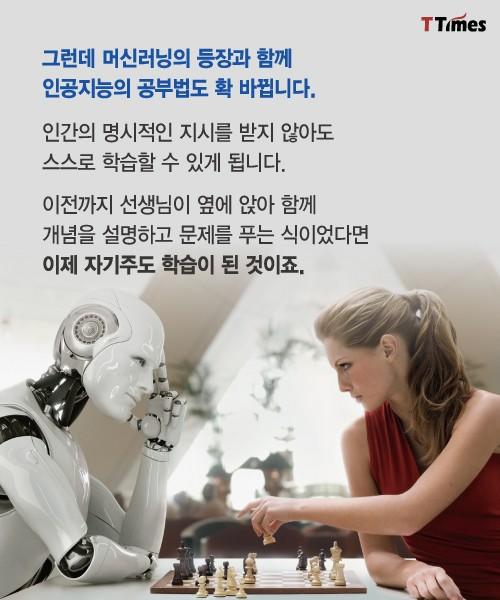 [카드뉴스] 알파고 같은 인공지능은 어떻게 자기주도학습을 하나