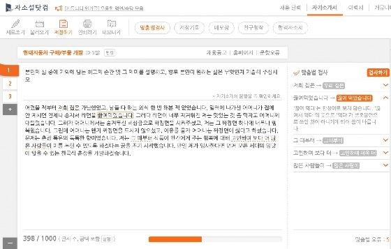 '자소설닷컴' 자기소개서 작성 화면/사진=앵커리어 제공