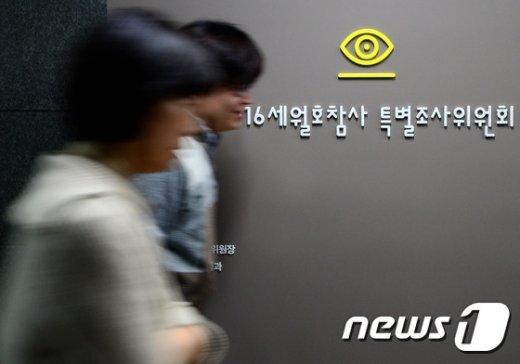 4·16세월호참사 특별조사위원회. /뉴스1 DB