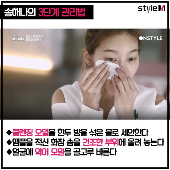 [카드뉴스] 건조한 봄에 대처하는 스타들의 피부 관리법