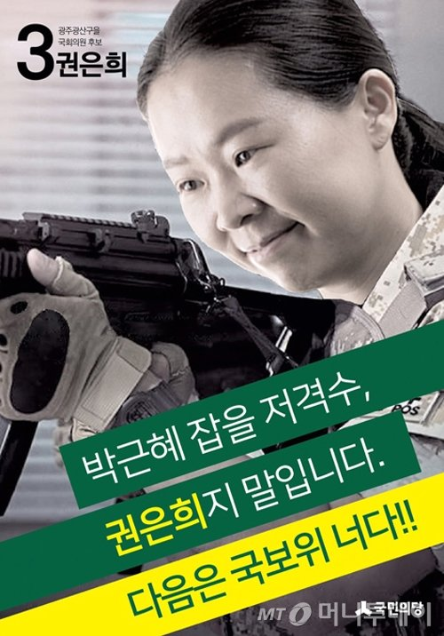 권은희 국민의당 후보가 '박근혜 잡을 저격수'란 내용의 선거 포스터를 자신의 SNS에 올렸다가 논란이 일자 삭제했다. /사진=권은희 SNS 캡처