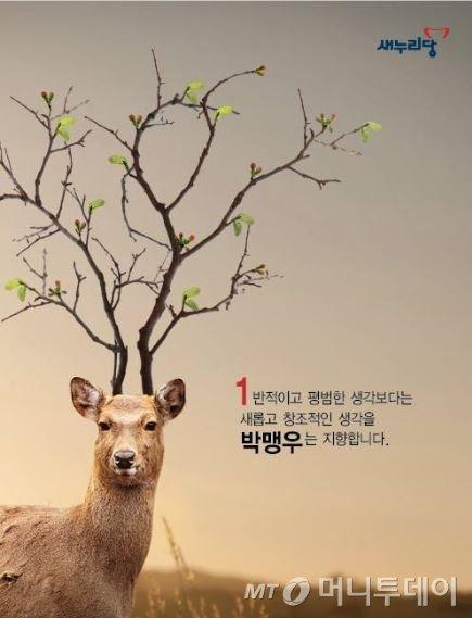 박맹우 새누리당 후보가 얼굴대신 사슴을 선거 포스터에 그려넣었다. /사진=박맹우 후보 SNS사진 캡처