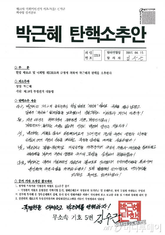 김수근 무소속 후보가 '박근혜 대통령 탄핵소추안'을 포스터로 사용했다. /사진=중앙선거관리위원회