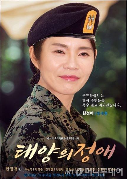 한정애 더불어민주당 후보가 드라마 '태양의 후예'를 패러디한 선거 포스터를 SNS에 올렸다. /사진=한정애 SNS사진 캡처
