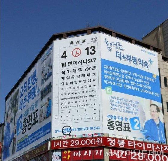 홍영표 더불어민주당 후보가 시력측정표를 본 딴 대형 선거포스터를 제작했다. /사진=홍영표 후보 SNS 사진캡처