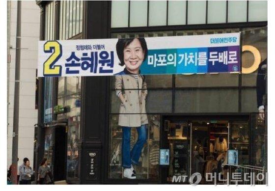 손혜원 더불어민주당 후보가 건물과 얼굴이 일치되게 현수막을 붙여 화제다./사진=온라인 커뮤니티