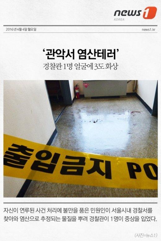 [주요뉴스] '관악서 염산테러' 외