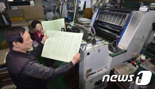 [사진]4·13 총선 투표용지 분류작업에 분주한 인쇄소