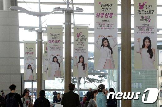[사진]'인천공항서 사전투표하고 떠나세요'