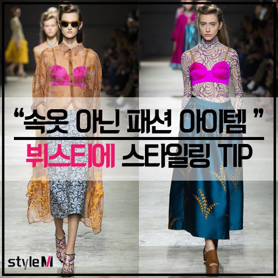 """[카드뉴스] """"속옷 아닌 패션템""""…뷔스티에 스타일링 TIP"""