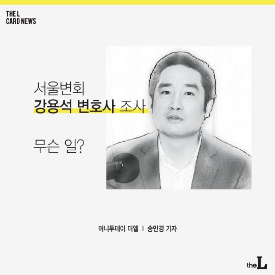 [카드뉴스] '품위유지' 위반 조사받는 강용석 변호사