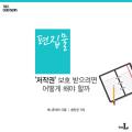 [카드뉴스] 편집물, 저작권 보호 받으려면…