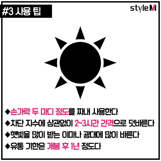 """[카드뉴스] """"쏟아지는 햇살""""…알고 쓰는 '자외선 차단제'"""
