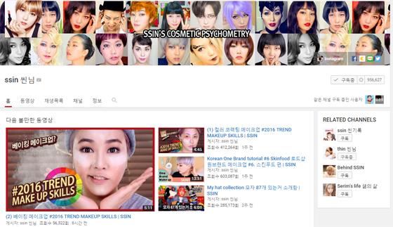 /사진=씬님 유튜브 채널 캡처