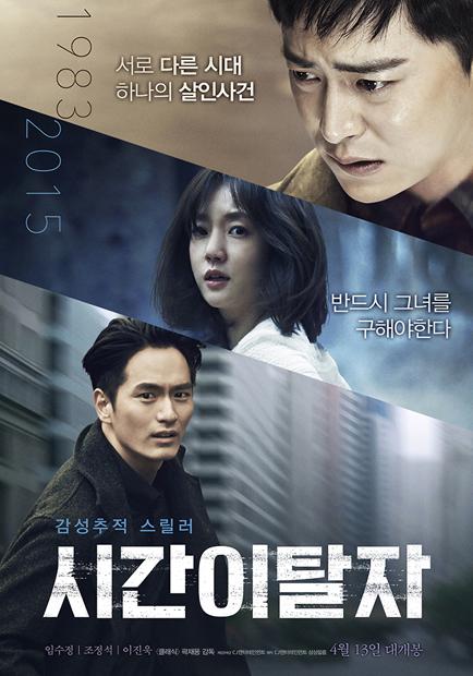 영화 '시간 이탈자' 포스터/사진=CJ 엔터테인먼트