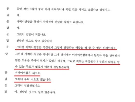 어버이연합과 국가정보원의 유착 관계를 시사한 탈북자 단체 관계자 A씨 법정 진술조서. © News1