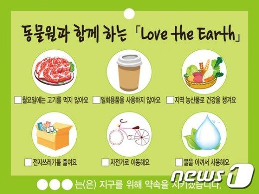 서울대공원 '러브 더 어스' 실천녹색카드(서울대공원 제공)© News1