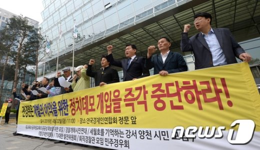 [사진]'정치데모 개입을 규탄한다'