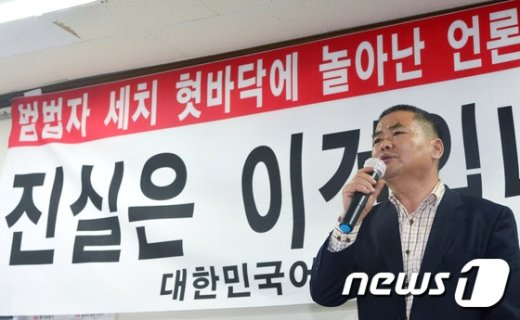 [사진]어버이연합 '전경련 자금수수건 반박'