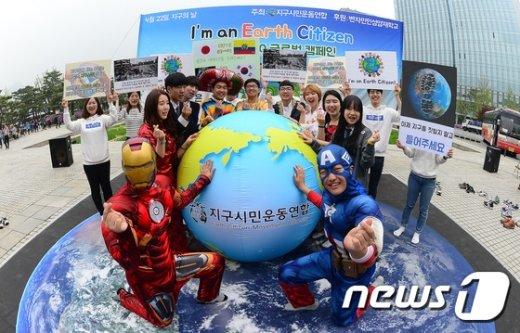[사진]제46회 지구의날 기념 캠페인