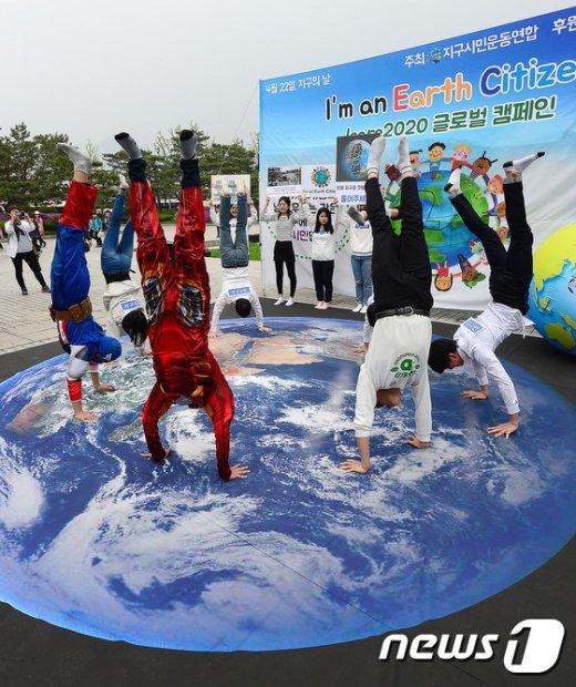 [사진]지구의날 캠페인