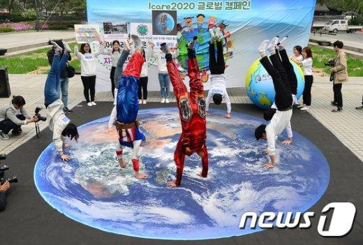 [사진]지구의날 '지구를 들어올리다'